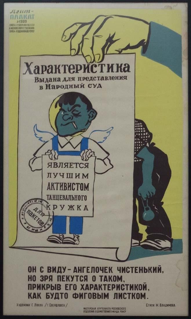 Soviet Union Propaganda Poster : images and Cyrillic, - 4
