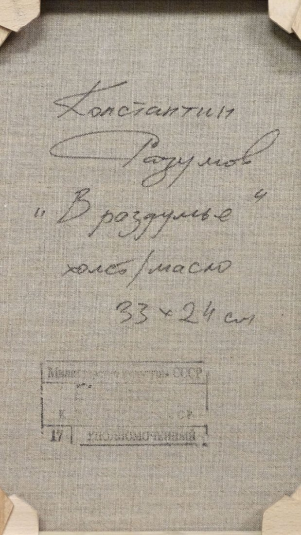 "Konstantin Razumov (b.1974) Russian School, "" Irina "". - 5"