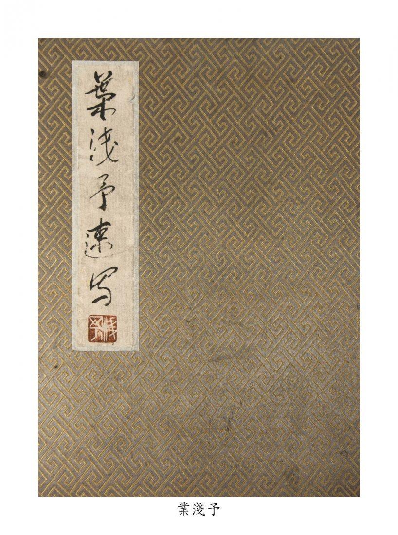 93: Ye Qianyu