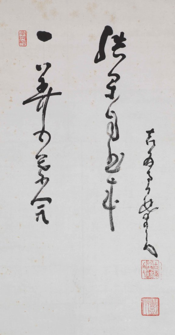 Zen Daruma - 2