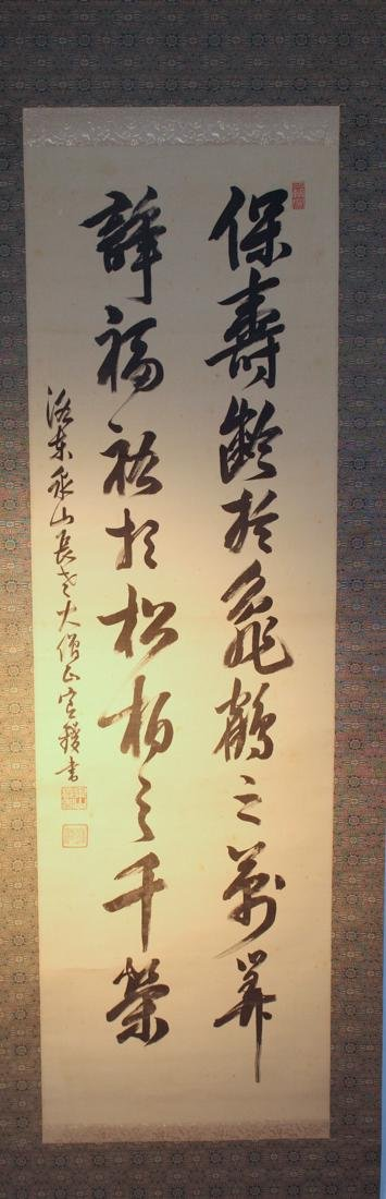 Japanese Calligraphy by Master of Shingon Temple