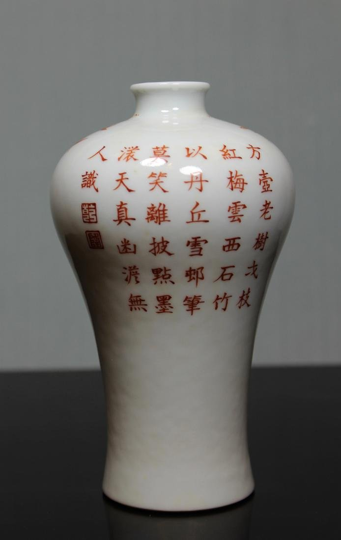 Chinese Porcelain Meiping Vase with Bamboo Plum Blossom - 6