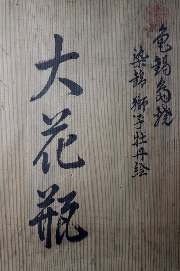 Japanese Nabeshima Porcelain Vase with Presentation Box - 11