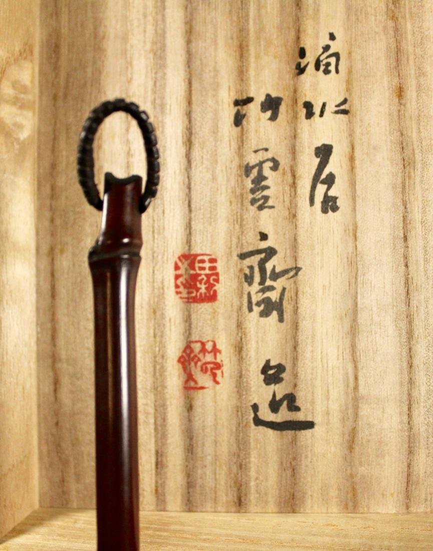 Japanese Signed Basket with Presentation Box - 2