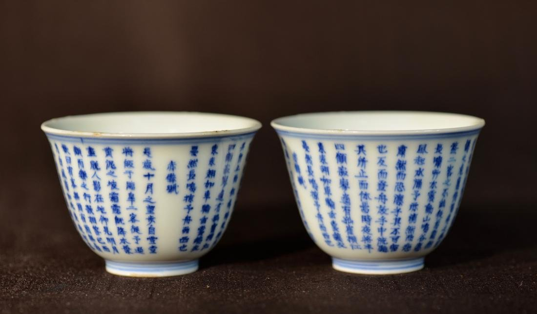 Group of Three Chinese Blue White Porcelain Cups - 2