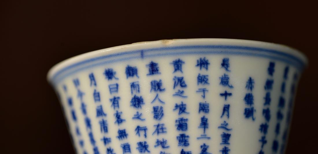 Group of Three Chinese Blue White Porcelain Cups - 3