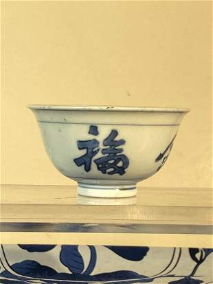 Chinese 17th cen Blue White Porcelain Cup