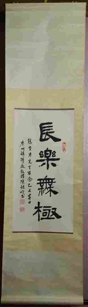 Chinese Water Color Scroll Painting - Calligraphy