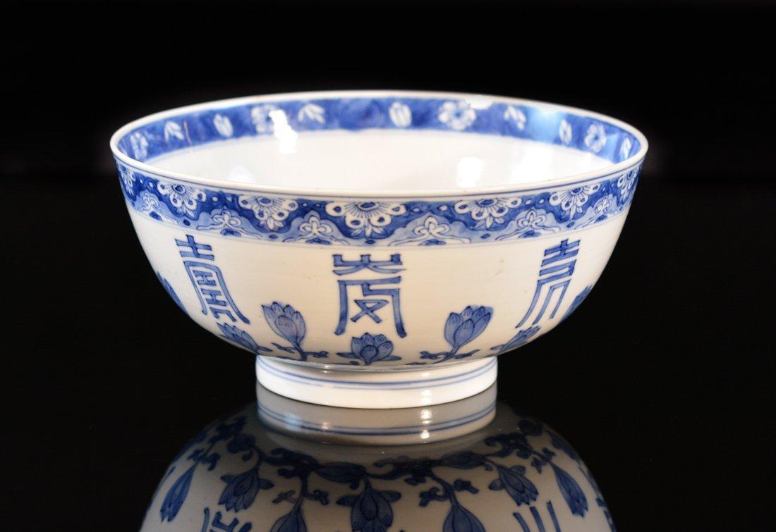 Chinese Kangxi Blue White Porcelain Bowl
