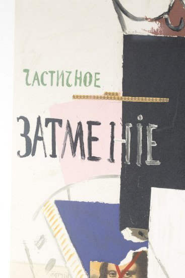 After Kazimir Malevich, Russia, 1879-1935., Partial - 2