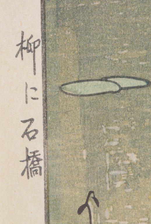Hiroshi Yoshida Woodblock, Willow and Stone Bridge - 3