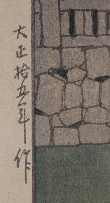 Hiroshi Yoshida Woodblock, Willow and Stone Bridge - 4