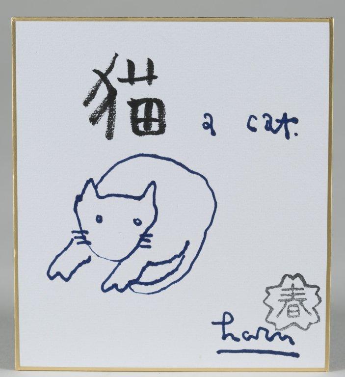 Haruki Murakami (Japan, b. 1949).