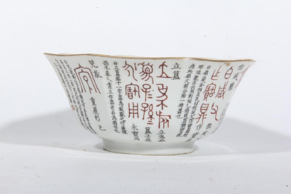 Chinese Republic Period Calligraphy Bowl