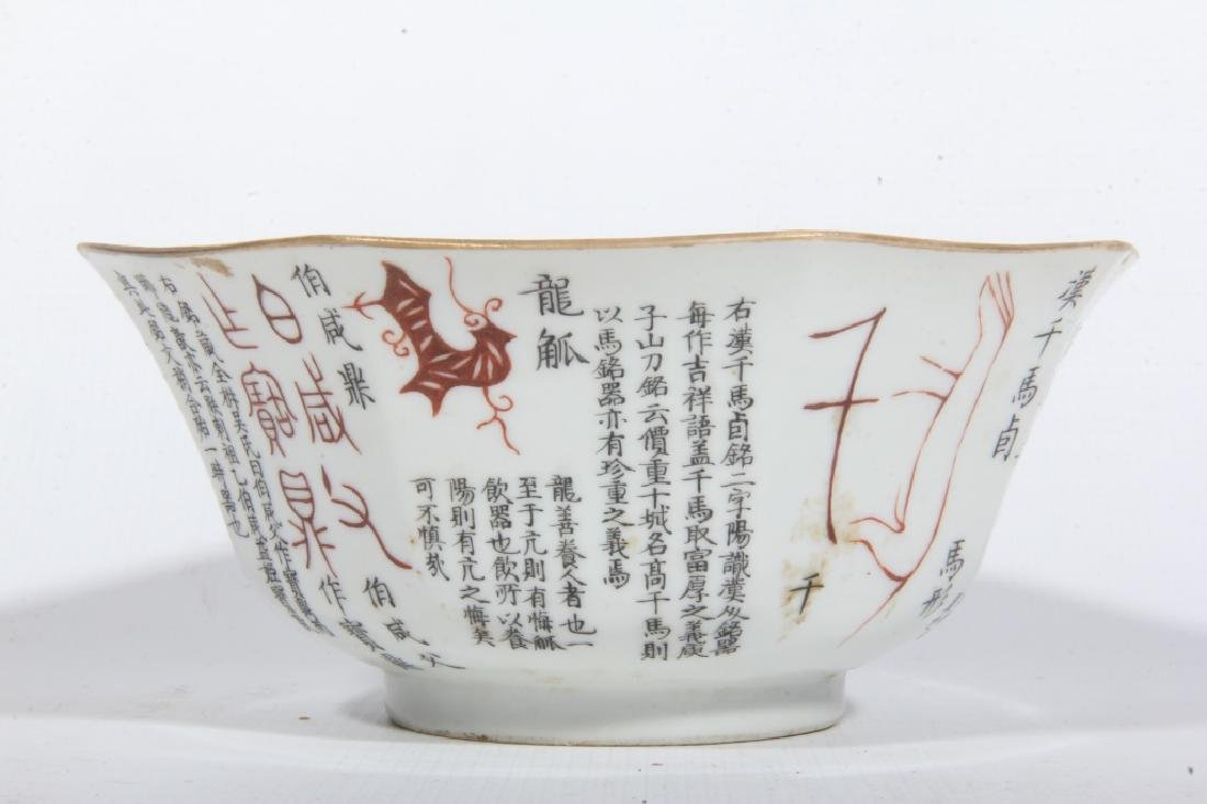 Chinese Republic Period Calligraphy Bowl - 2