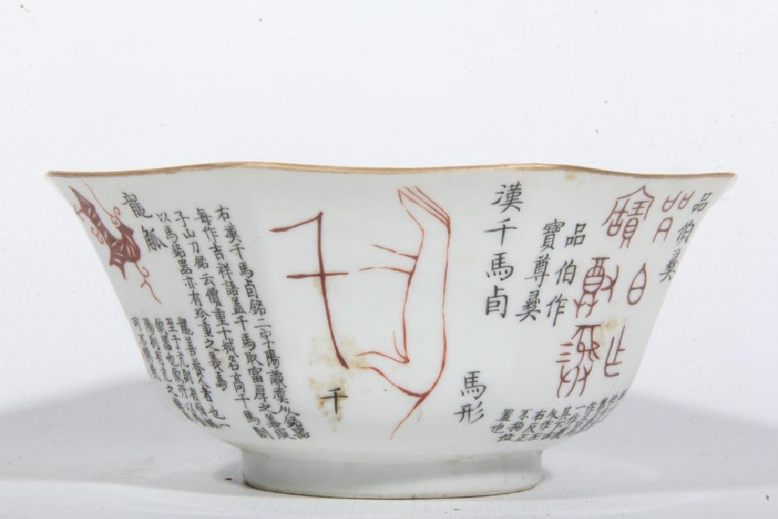 Chinese Republic Period Calligraphy Bowl - 3