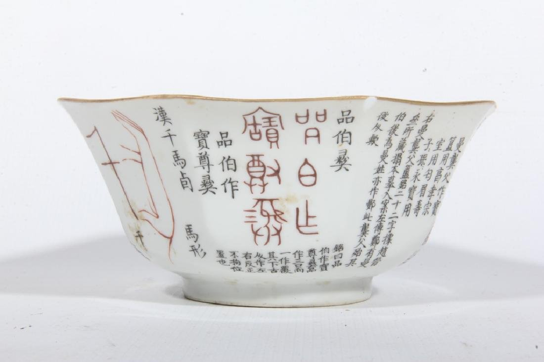 Chinese Republic Period Calligraphy Bowl - 4