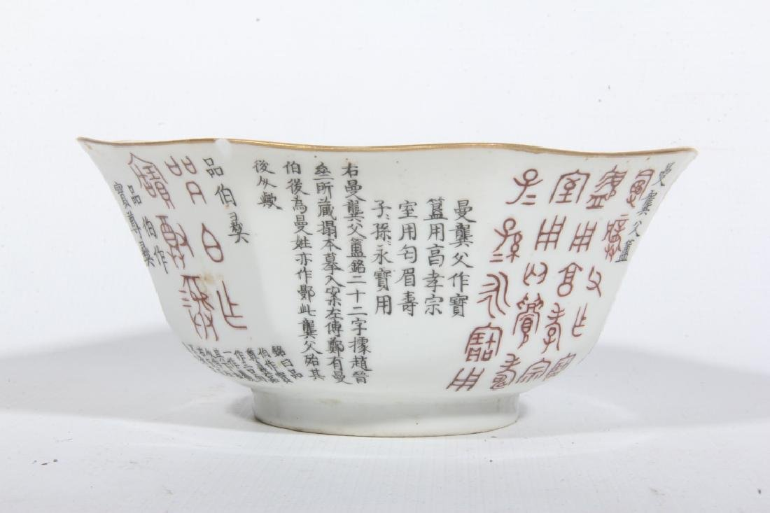 Chinese Republic Period Calligraphy Bowl - 5