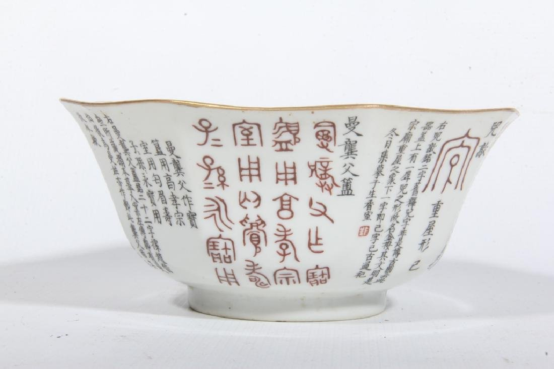 Chinese Republic Period Calligraphy Bowl - 6