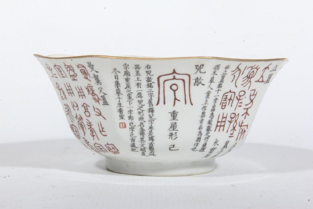 Chinese Republic Period Calligraphy Bowl - 7