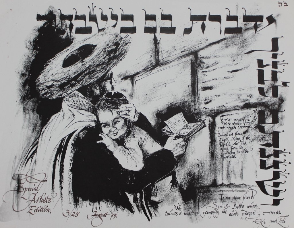 Special Edition Jewish Art Lithograph