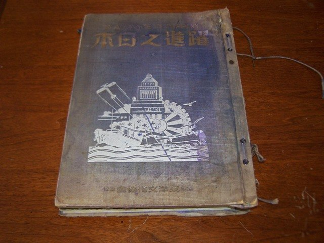 The Advance in Nippon WW11 Military Book Japan