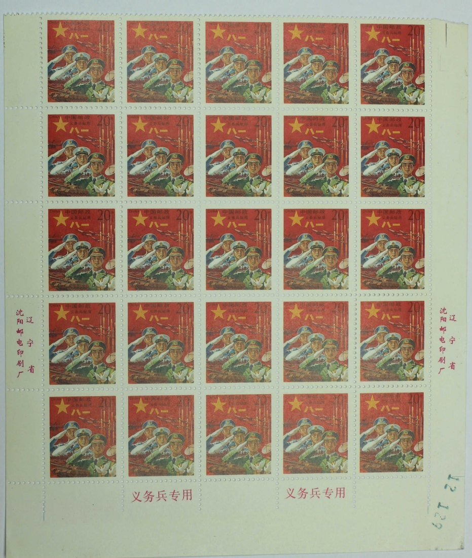 25 PIECES OF CHINESE STAMPS