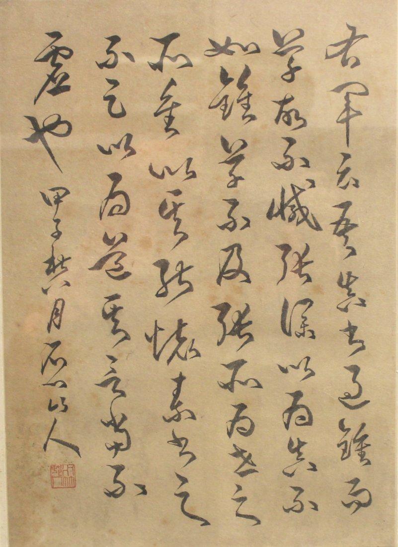Calligraphy Unmounted Scroll Signed Shi Men Shan Ren