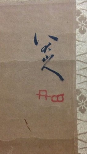 Chinese Paper Scrolled Painting - 3