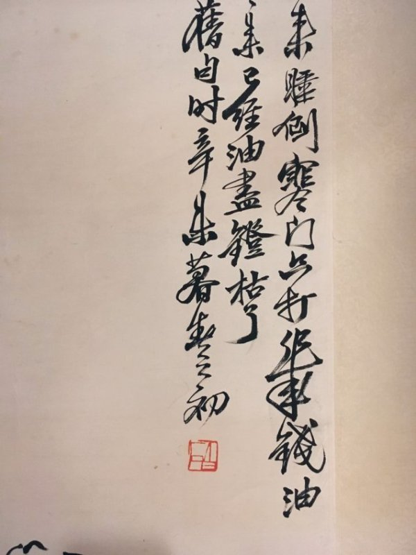 Chinese Paper Scrolled Painting - 4