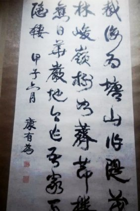 Chinese Paper Scroll Calligraphy
