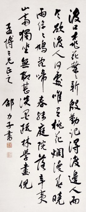 Chinese Paper Scrolled Calligraphy