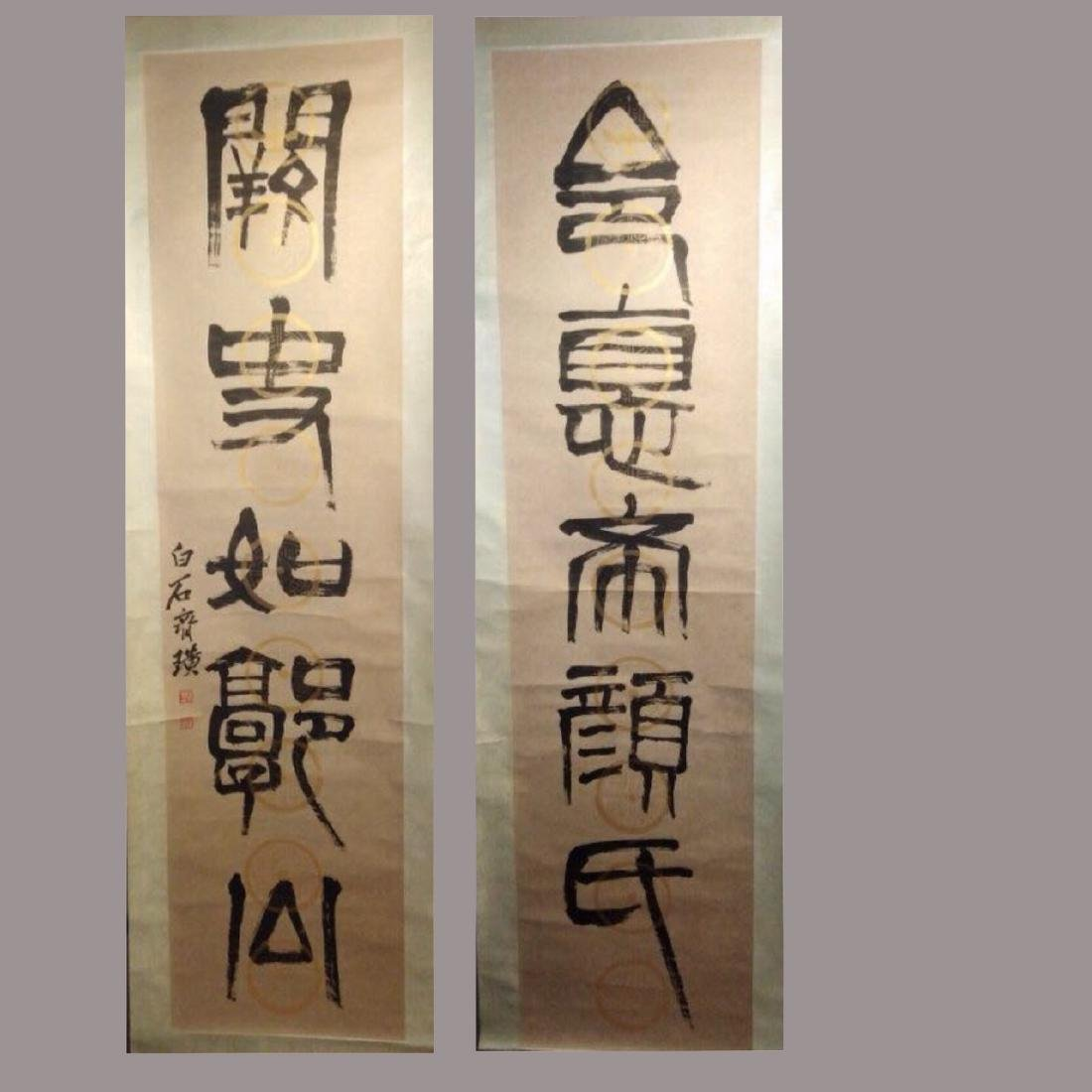 Chinese Ink on Paper two scroll Paintings
