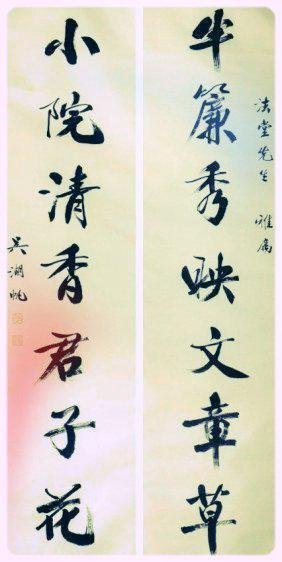 Chinese Paper Clligraphy Scoll Couplets