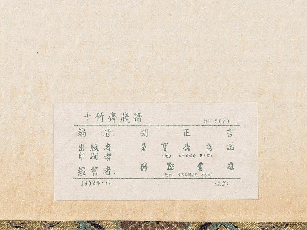Facsimile of 'Ten Bamboo Studio Letter Paper', 4 - 4