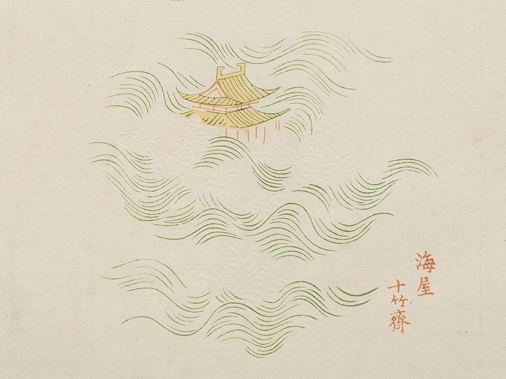 Facsimile of 'Ten Bamboo Studio Letter Paper', 4 - 6