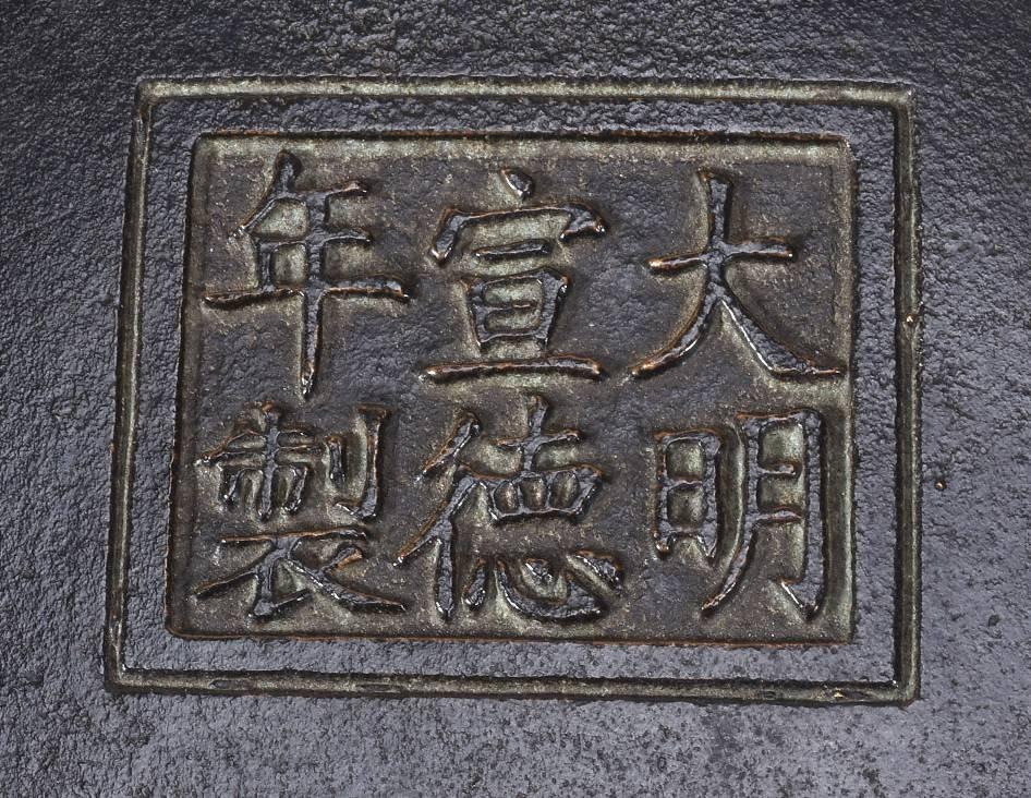 A Chinese bronze censer - 2
