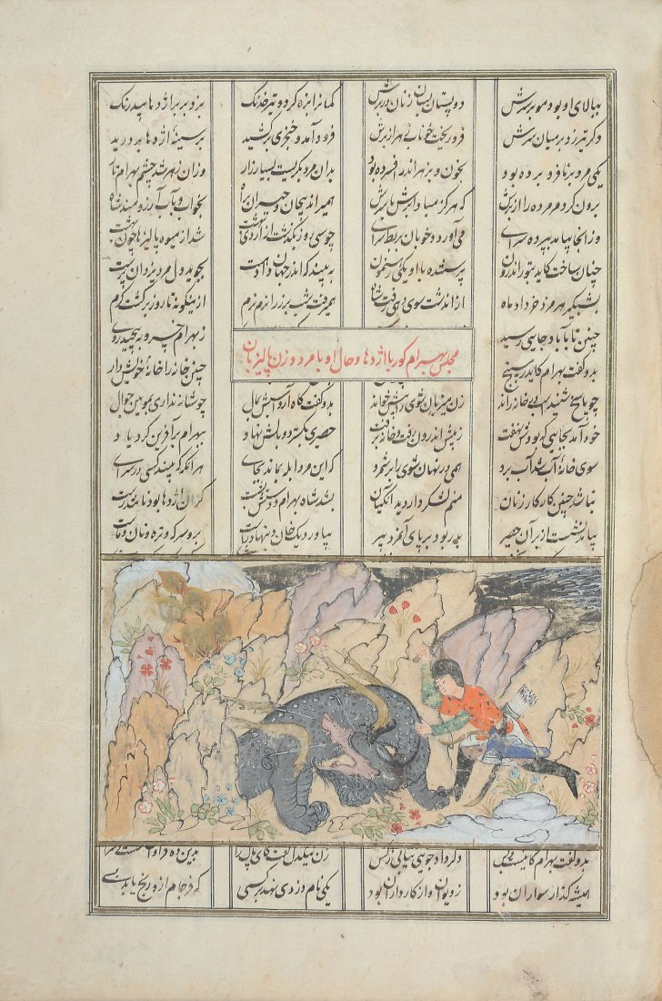 A Persian miniature from a dispersed manuscript,