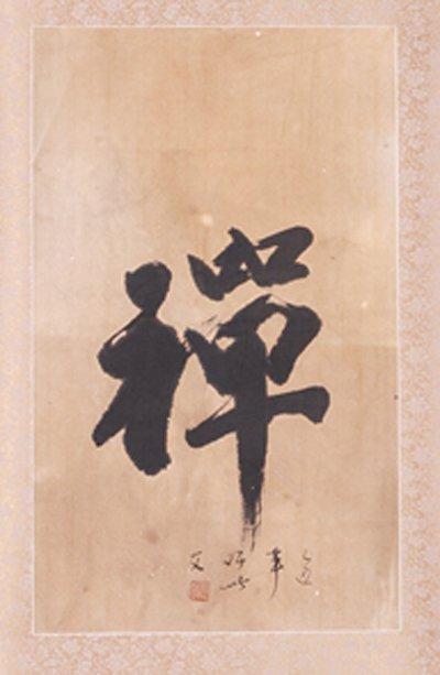 CHINESE SCROLL SCRIPT BY XU,SHIYOU