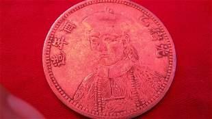Guangzhu Silver Coin