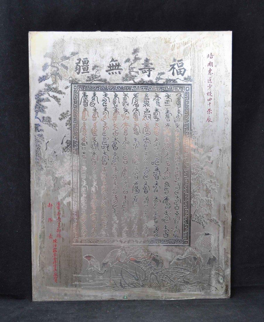 Chinese Metallic Lucky & Happiness Plate w. Mark