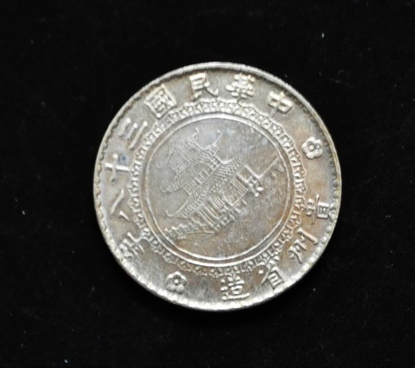 Vintage Chinese 1 Yuan Dollar Silver Coin