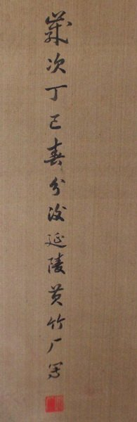 Chinese Hand Painted On Silk Scroll W/Box - 6
