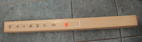 Chinese Hand Painted On Silk Scroll W/Box - 8