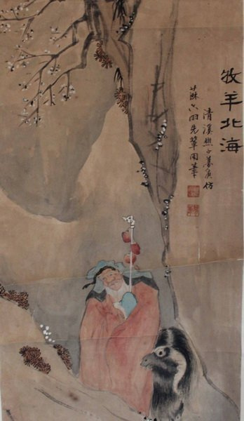 Chinese Hand Painted Scroll - 3
