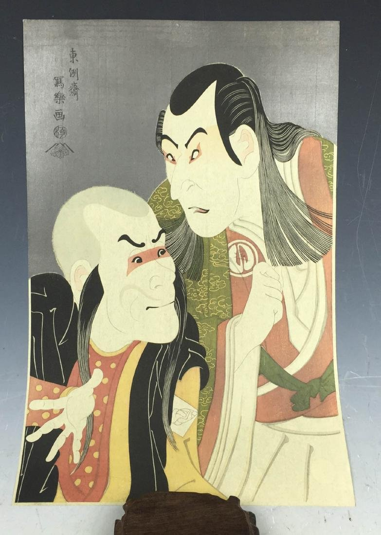Japanses painting - two men