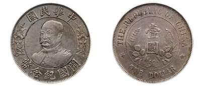 1159: Republic of China 1912 - 1949