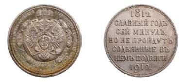 2226: Nicholas II 1894 - 1917 Rouble centenial Napoleon