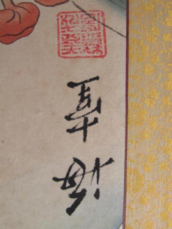 CHINESE HAND PAINTED SILK SCREEN - 2