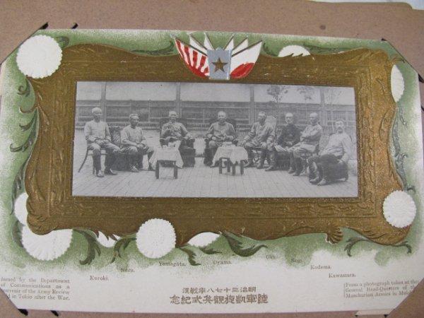 257: JAPANESE ANTIQUE POSTCARDS GENERALS GEISHA FARMS
